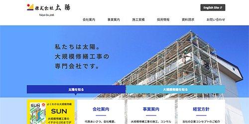 株式会社太陽コーポレートサイト
