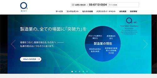 株式会社O2コーポレートサイト