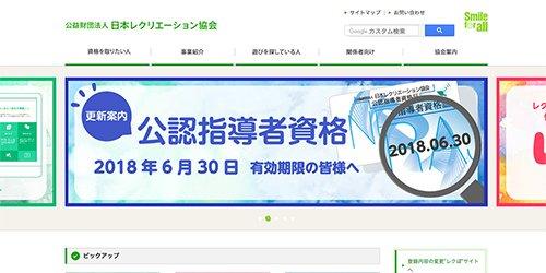 日本レクリエーション協会サイト